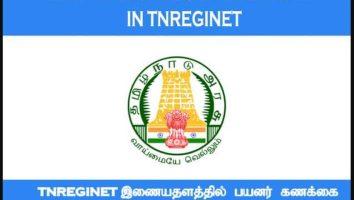 Tnreginet – Tn Ec View Online 2021, Registration At Tnreginet.gov.in