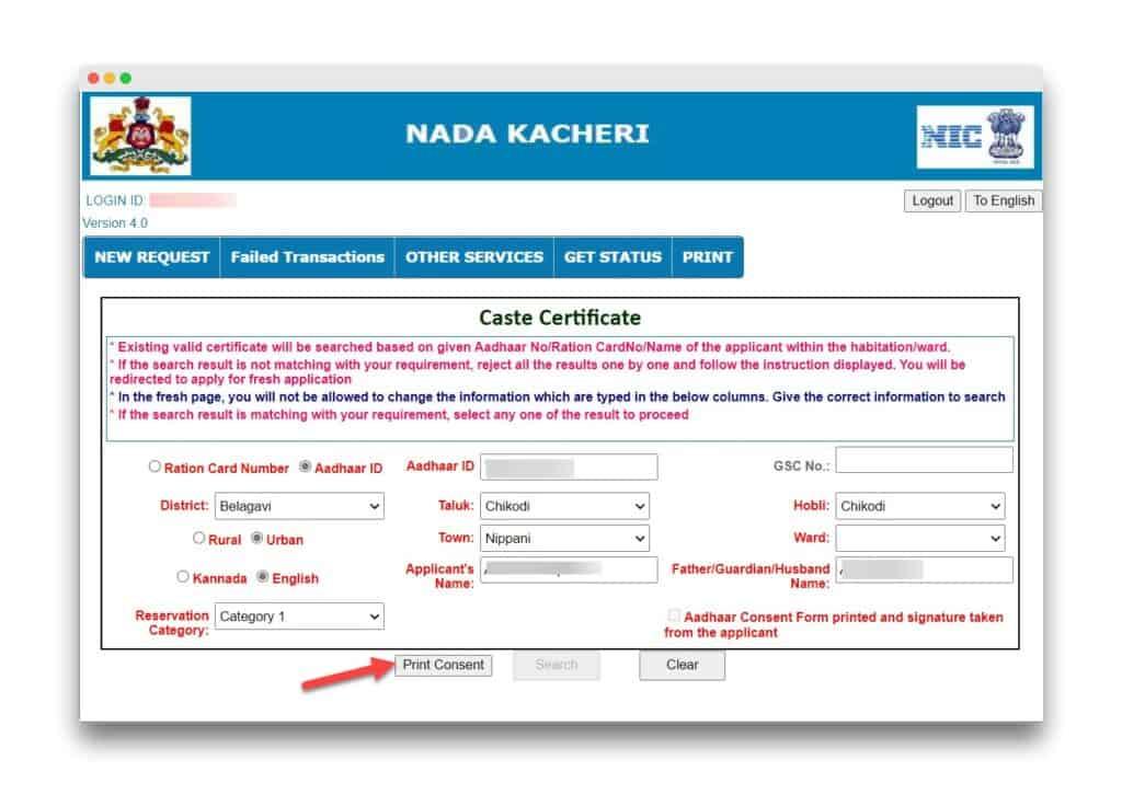 Adhaar Consent In Nadakacheri Cv Website