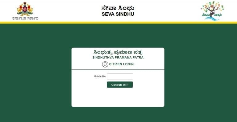 Apply For Sindhutva Praman Patra