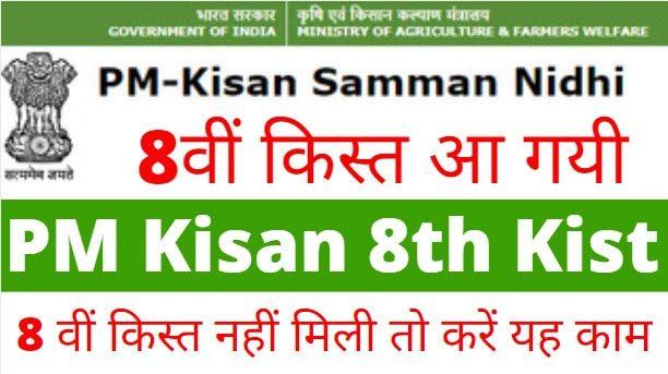 Kisan Samman Nidhi Scheme 8Th Installment