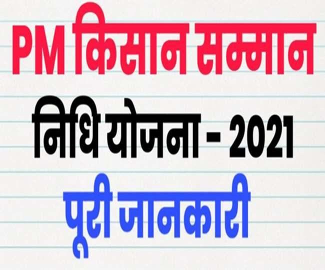 Kisan Samman Nidhi Scheme 9Th Installment