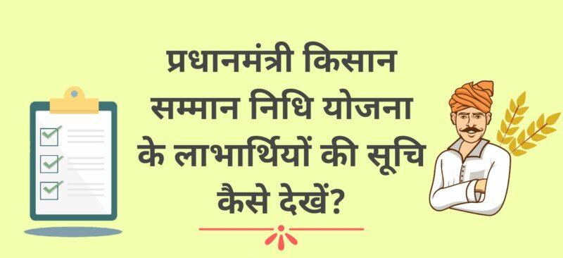 Kisan Samman Nidhi Yojana Beneficiaries Will Get The Benefit Of Maandhan Yojana.