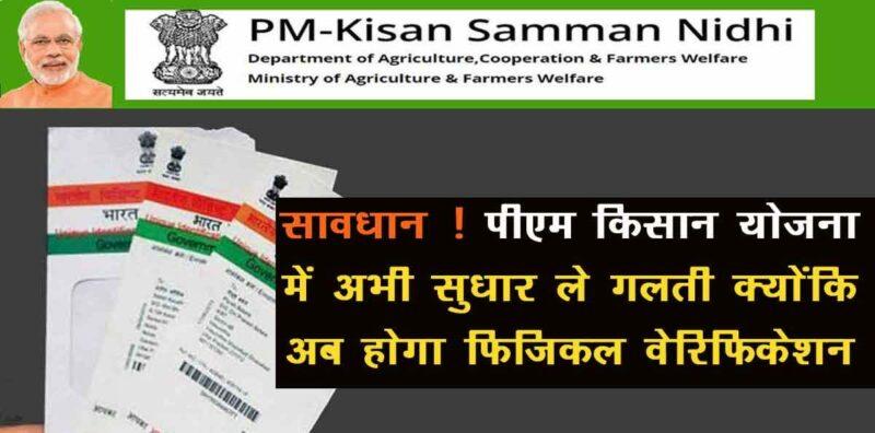 Pm Kisan Samman Nidhi Scheme Physical Verification