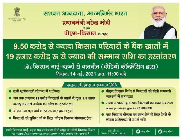 Pm Kisan Samman Nidhi Yojana 2021   किसान सम्मान निधि योजना लिस्ट 2021 (Pmkisan.gov.in)