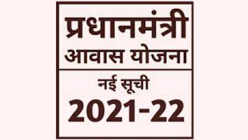 Pradhan Mantri Awas Yojana List 2021-22