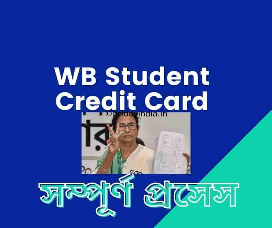 Wb Student Credit Card Scheme Apply Online, Amount, Registration