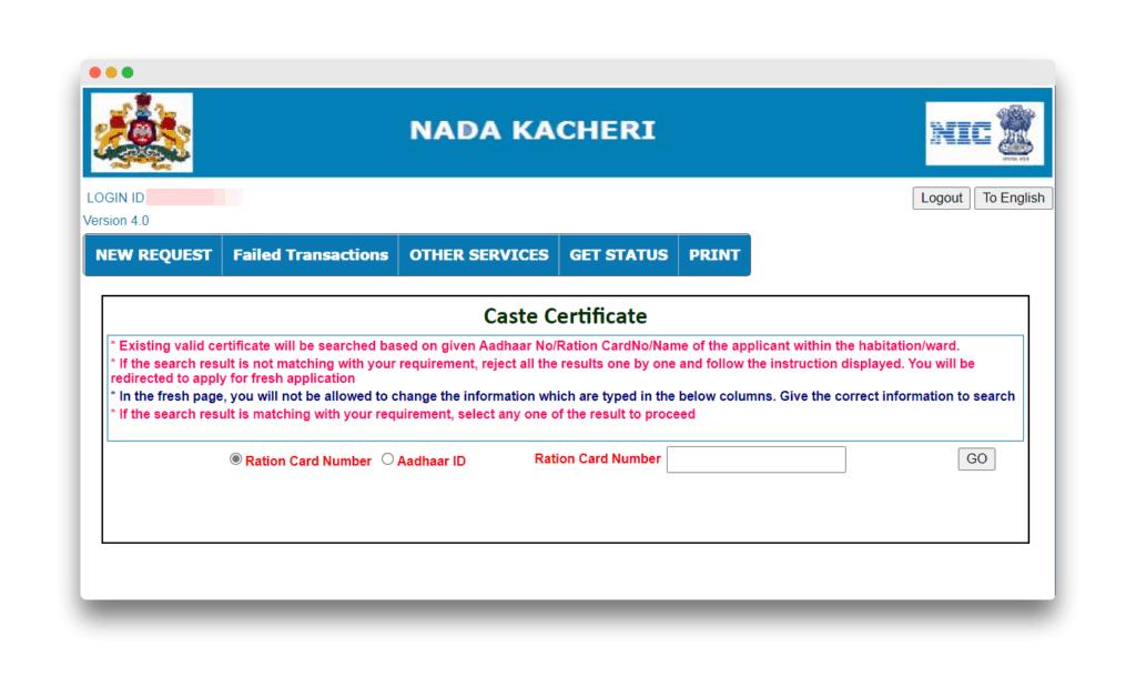 Caste Certificate Apply Nadakacheri Cv