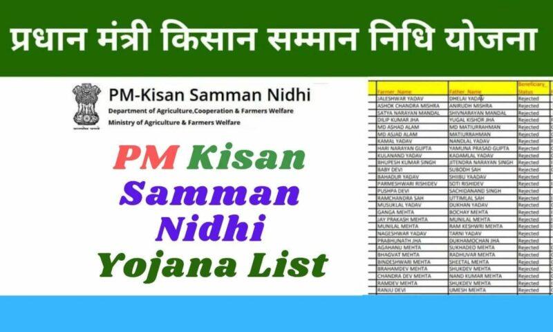 Pmkisan.gov.in New List 2021