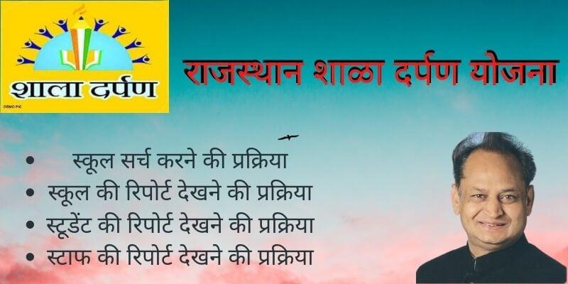 Benefits Of Shala Darpan Rajasthan