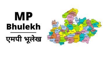 Madhya Pradesh Bhulekh 2021