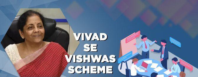 विवाद से विश्वास योजना / Pm Modi Yojana Vivad Se Vishwas Scheme