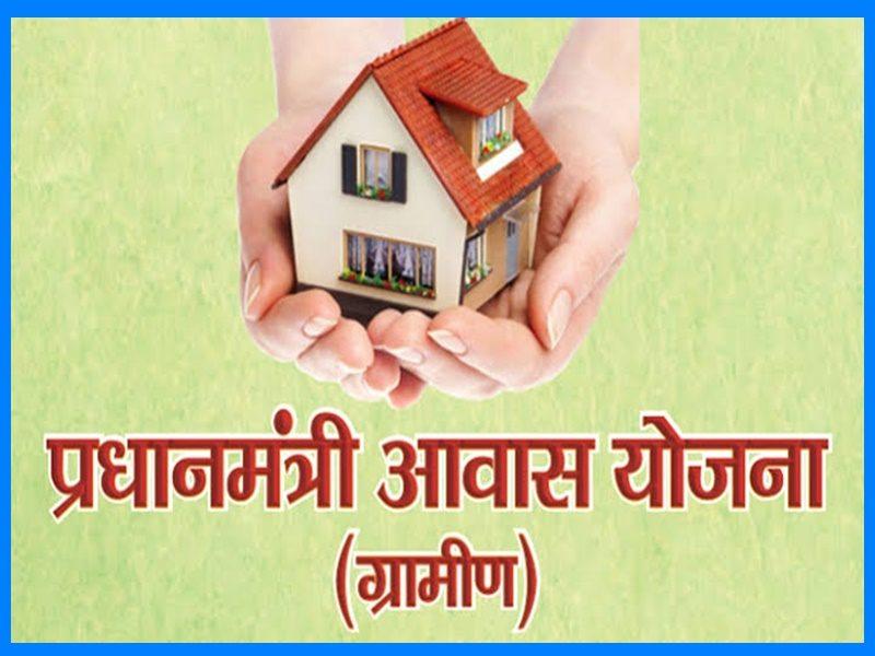 Pradhan Mantri Gramin Awas Yojana List 2021   New Revised List   Pmay-G