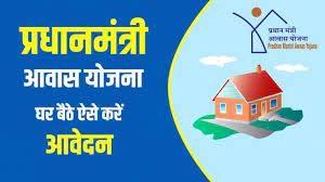 Pradhan Mantri Gramin Awas Yojana List 2021