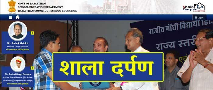 Rajasthan Shala Darpan Login 2021 (Rajshaladarpan.nic.in)   शाला दर्पण राजस्थान 2021