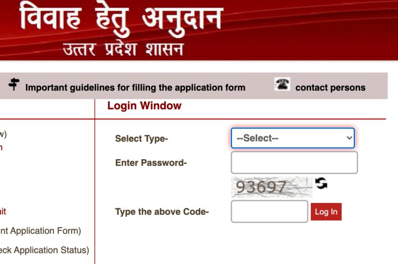 Uttar Pradesh Shadi Anudan 2021 Portal Login Procedure