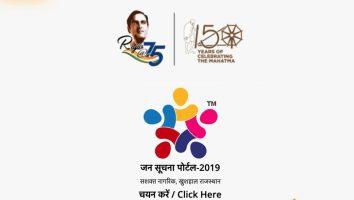 Rajasthan जन सूचना Portal 2021 | Jan Soochna Portal ऑनलाइन | Jansoochna.rajasthan.gov.in| जन सूचना पोर्टल योजनाओ की सूची