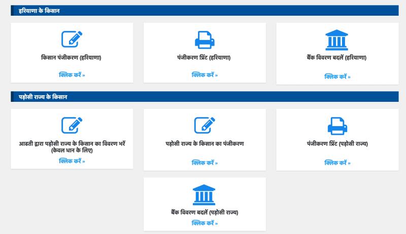 बैंक का विवरण कैसे बदले ? / How To Change Bank Details?