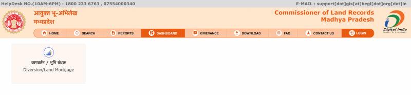अपने जिले का डैशबोर्ड देखने की प्रक्रिया / Process To View Your District's Dashboard