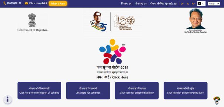 Jan Suchna Process For Complaint Registration