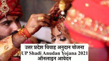 उत्तर प्रदेश विवाह अनुदान योजना: Up Shadi Anudan Yojana 2021 | ऑनलाइन आवेदन